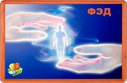 Вхождение  в энергетику тела. Ч. 9