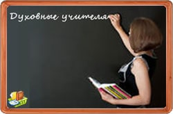 spiritual teachers-min